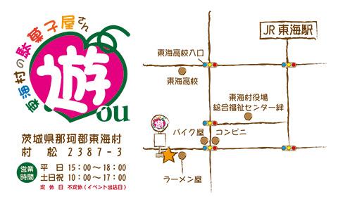 東海村の駄菓子屋さん「遊(ゆう)」