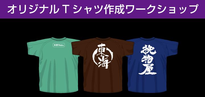 オリジナルTシャツ作成ワークショップ