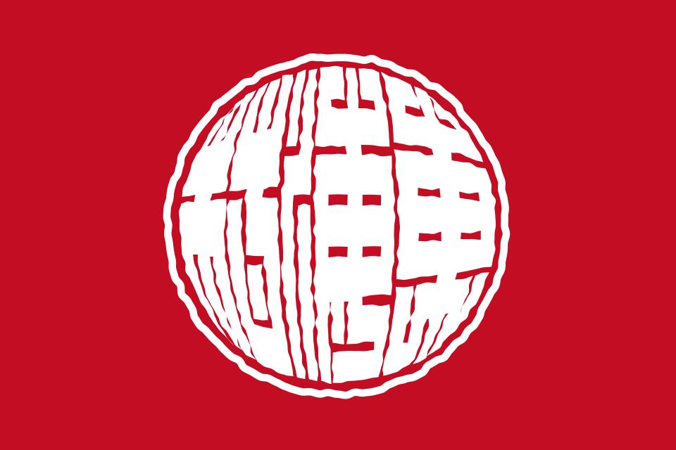 牡丹文字「東海村」