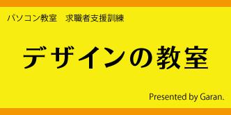 デザインの教室|茨城県東海村のパソコン教室/求職者支援訓練