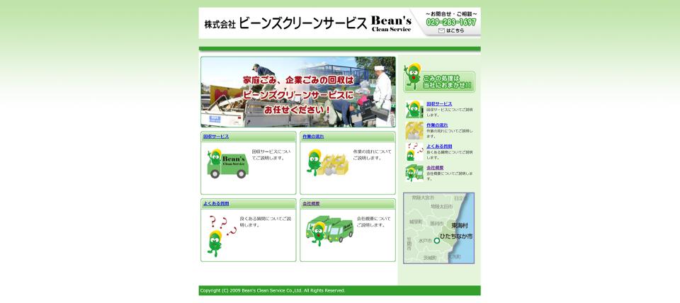 株式会社 ビーンズクリーンサービス |茨城県東海村のゴミ回収は株式会社 ビーンズクリーンサービスにお任せください!!