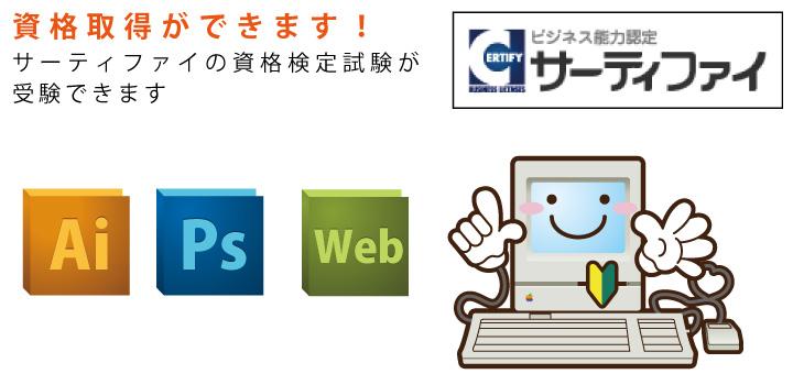 東海村のパソコンスクール ~デザインの学校~にてサーティファイの資格検定試験が受験できます