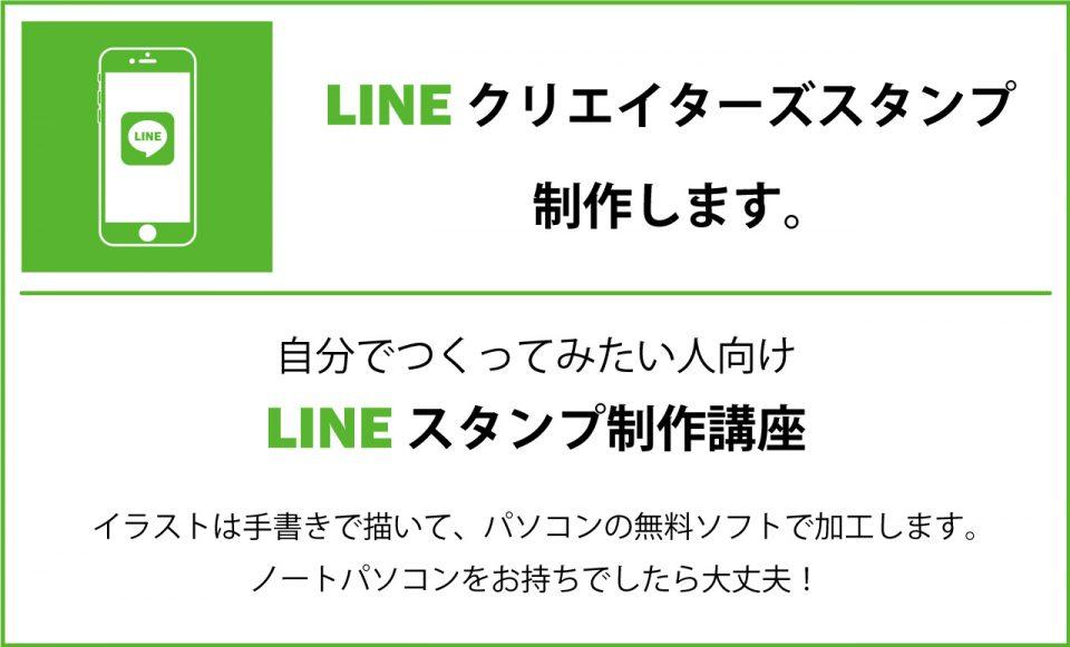 LINEクリエイターズスタンプ制作します。