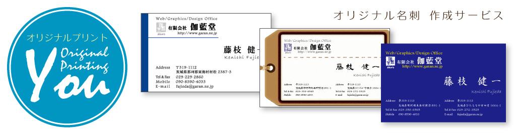 オリジナル名刺 作成サービス