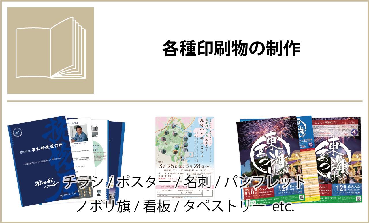 茨城県東海村の各種印刷物の制作なら伽藍堂