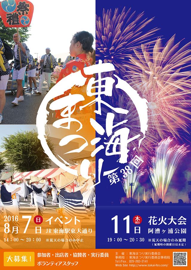 第38回 東海まつり |茨城県東海村のイベント情報
