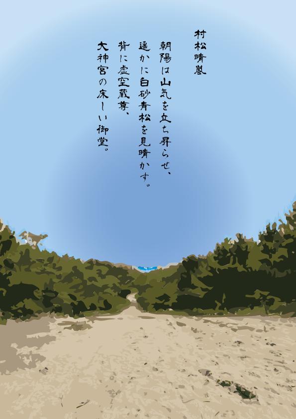 東海村の風景 白砂青松