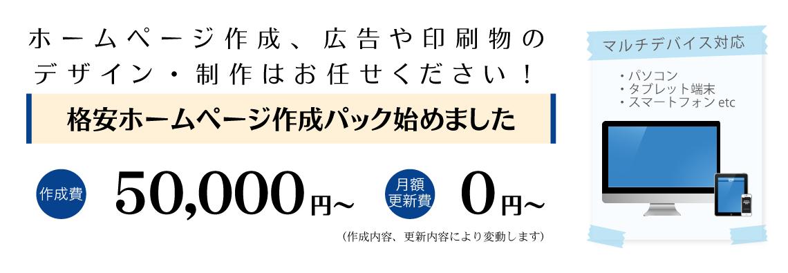 格安ホームページ作成パック