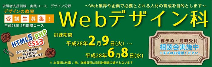 Webデザイン科|2016年2月開講コースのお知らせ