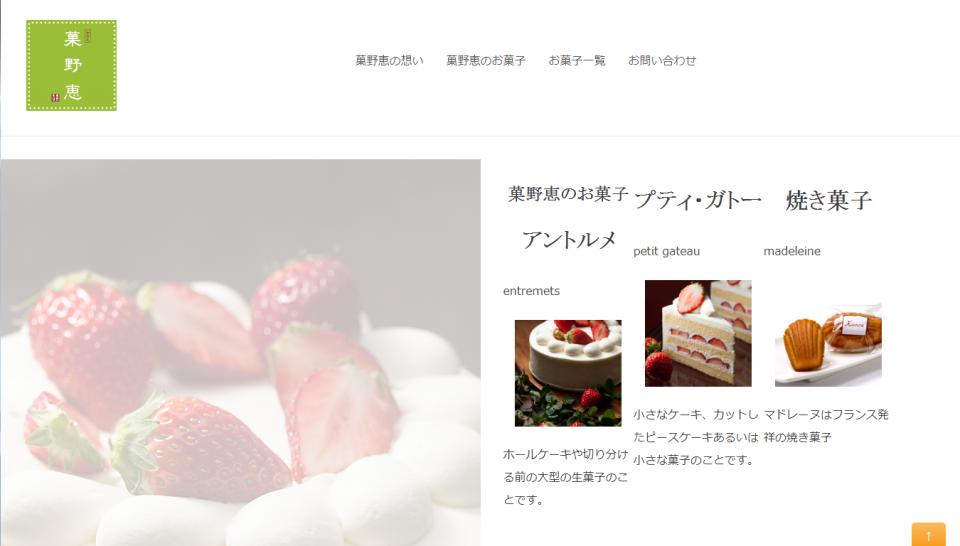 菓野恵 〜かのえ〜 郷土素材自然菓子