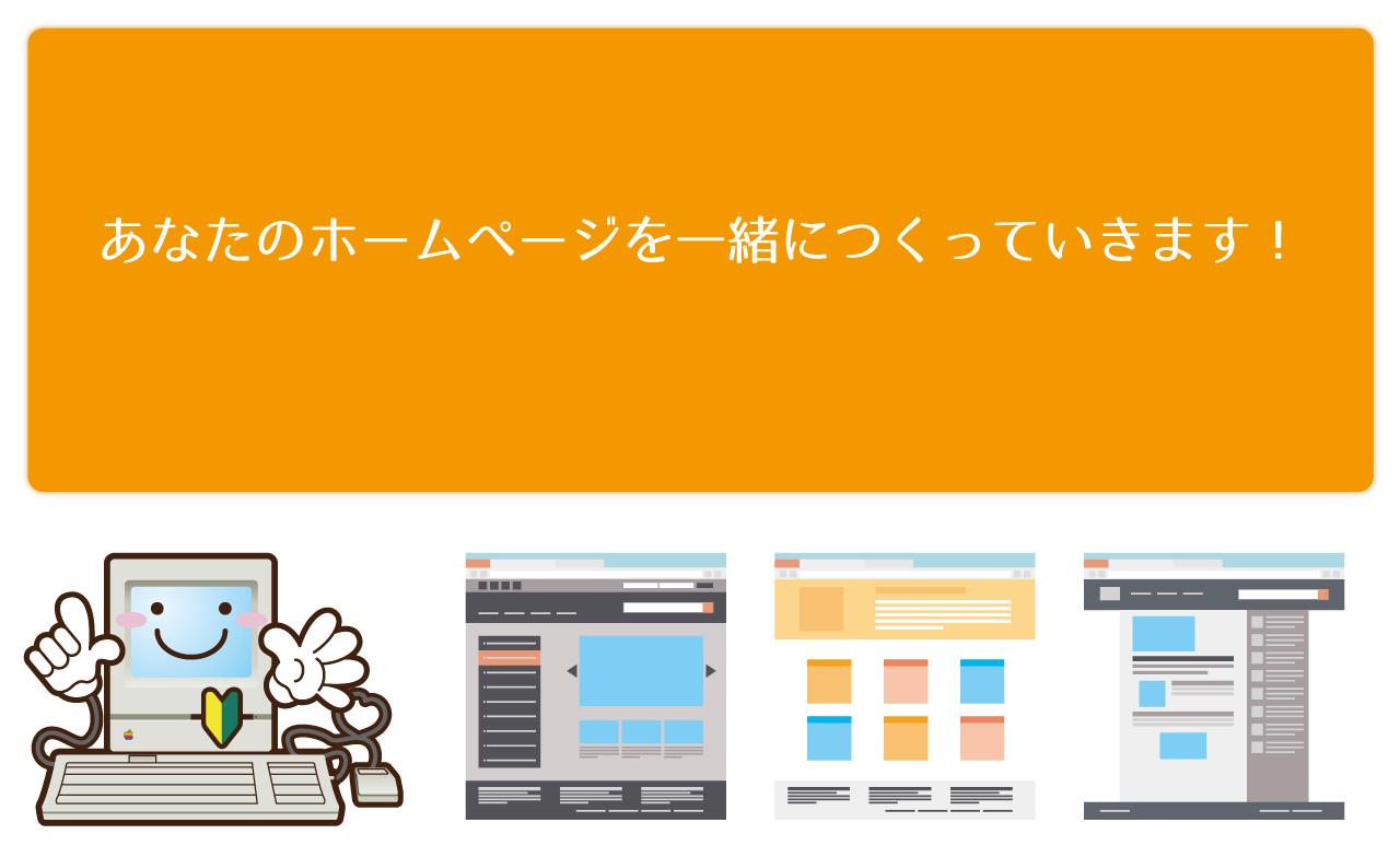 茨城県東海村のwebサイト(ホームページ)制作なら伽藍堂