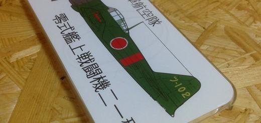 筑波海軍航空隊 零式艦上戦闘機二一型 スマートフォンケース(iPhone5/5sケース)
