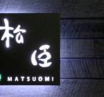 松臣 - 東海村の日本料理・和食