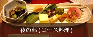 夜の部(コース料理)
