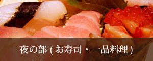 夜の部(お寿司・一品料理)