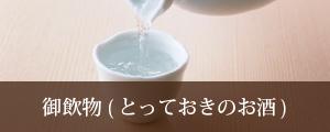御飲物(とっておきのお酒)