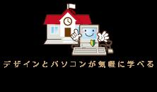 東海村のパソコンスクール ~デザインの学校~