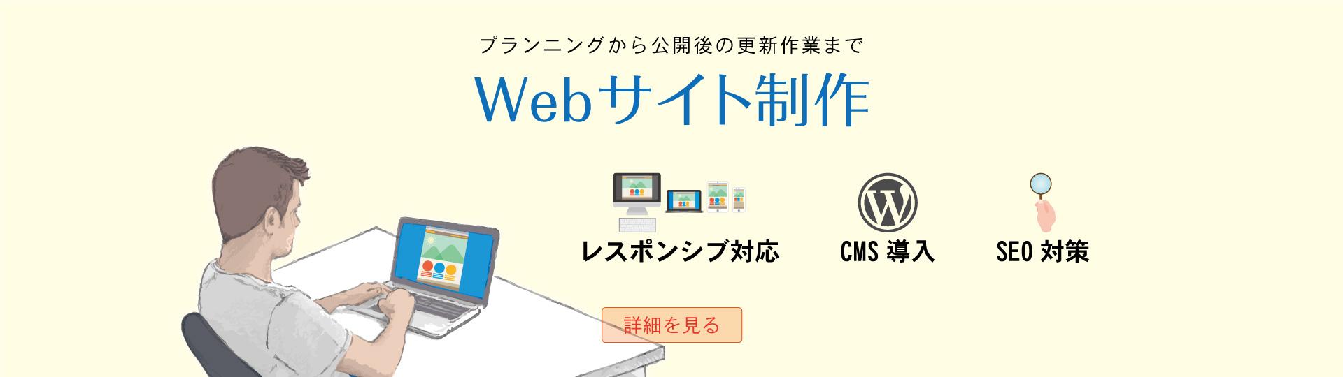 Webサイト制作~プランニングから公開後の更新作業まで