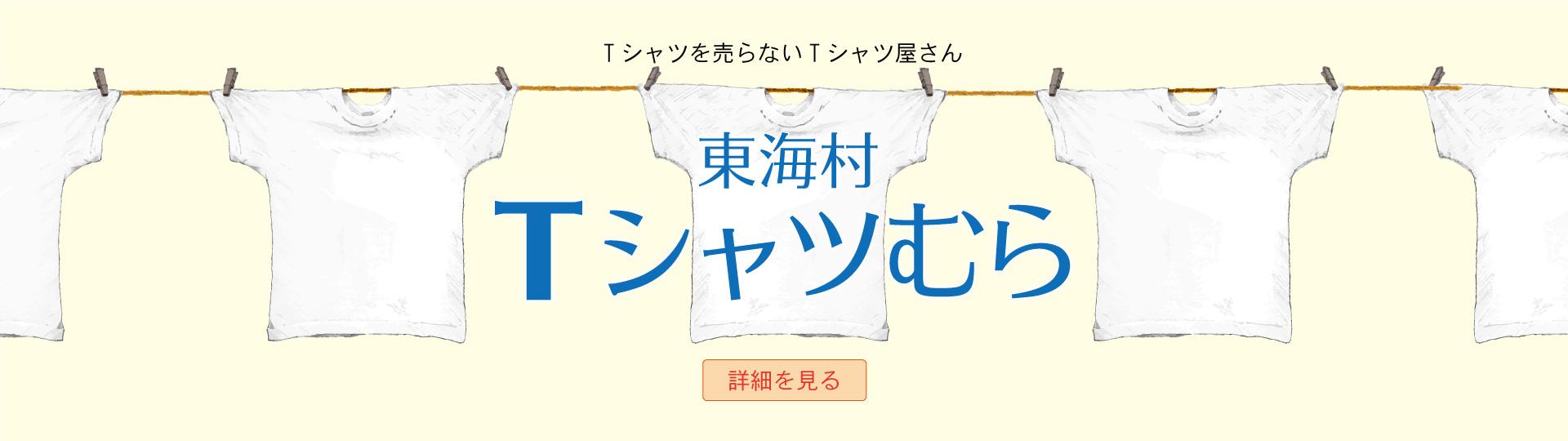東海村Tシャツむら~Tシャツを売らないTシャツ屋さん