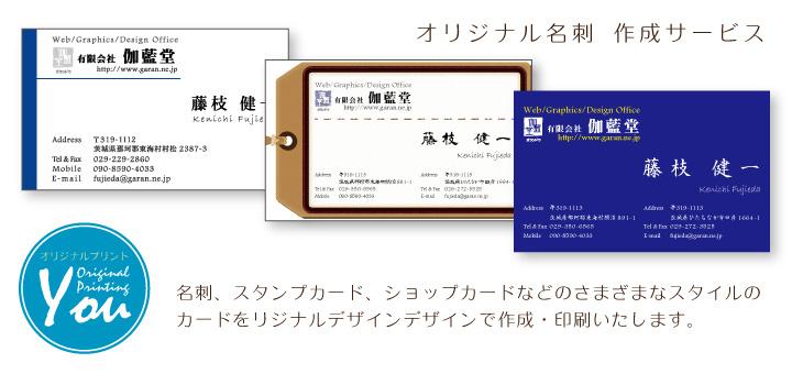 名刺、スタンプカード、ショップカードなどのさまざまなスタイルのカードをリジナルデザインデザインで作成・印刷いたします。