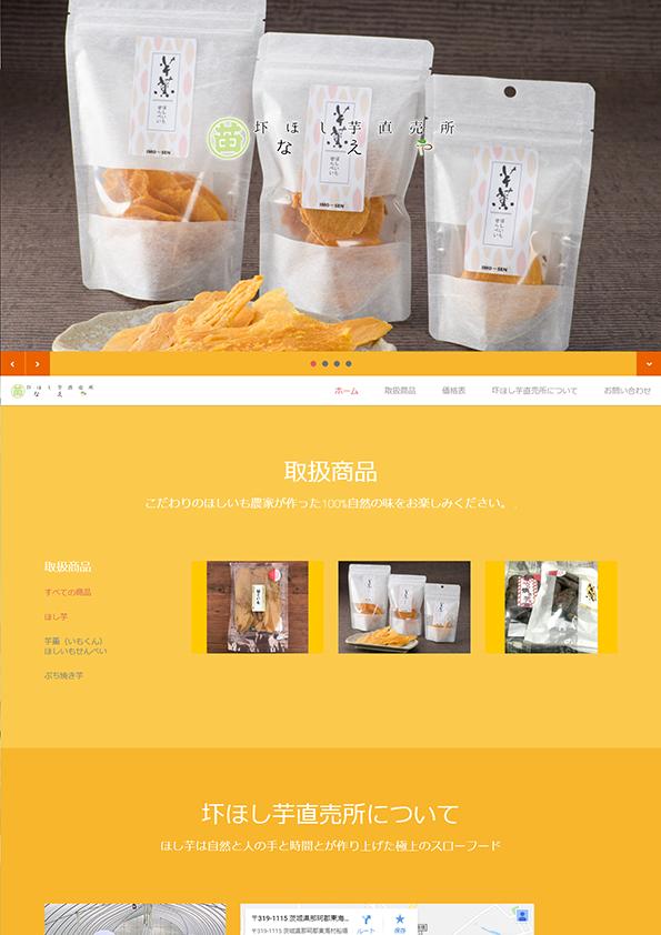 圷ほし芋直売所 | 芋薫(いもくん) ほしいもせんべい 、ほし芋、ぷち焼き芋